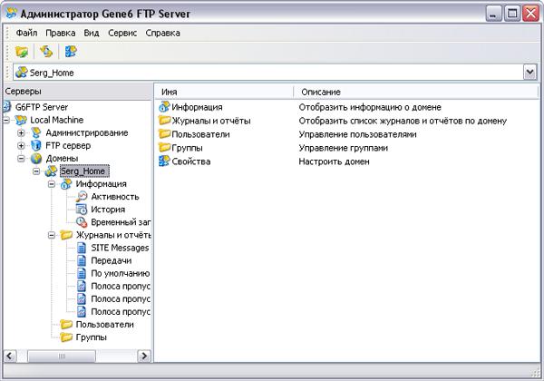 Программу для настройки ftp