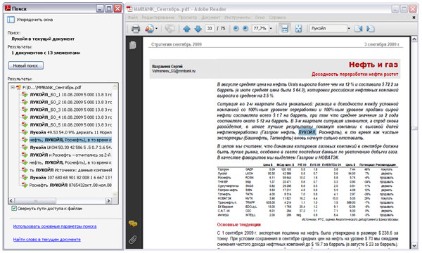 Программу Для Просмотра Документов Pdf