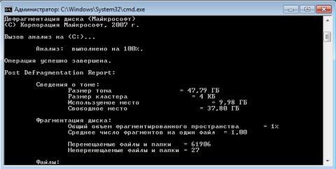 Как выполнить дефрагментацию дисков в Windows 7