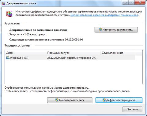 скачать программу для дефрагментации жесткого диска windows 7