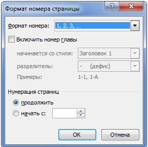 Как сделать автонумерацию в word 2010
