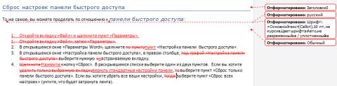 Рецензирование в Word 2010
