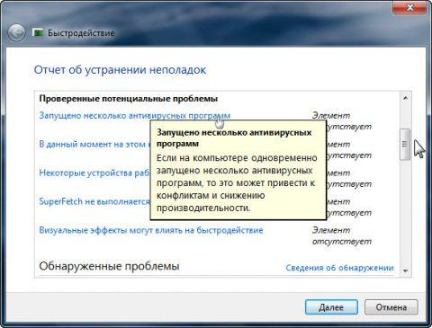 Диагностика Windows