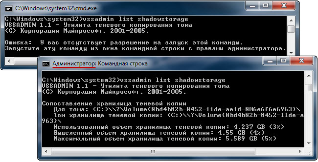 Командная строка запущена с праваи обычного пользователя и администратора