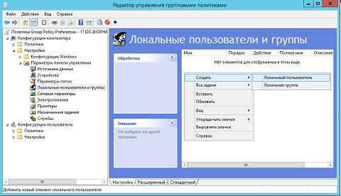 Как создать локального пользователя на windows 8