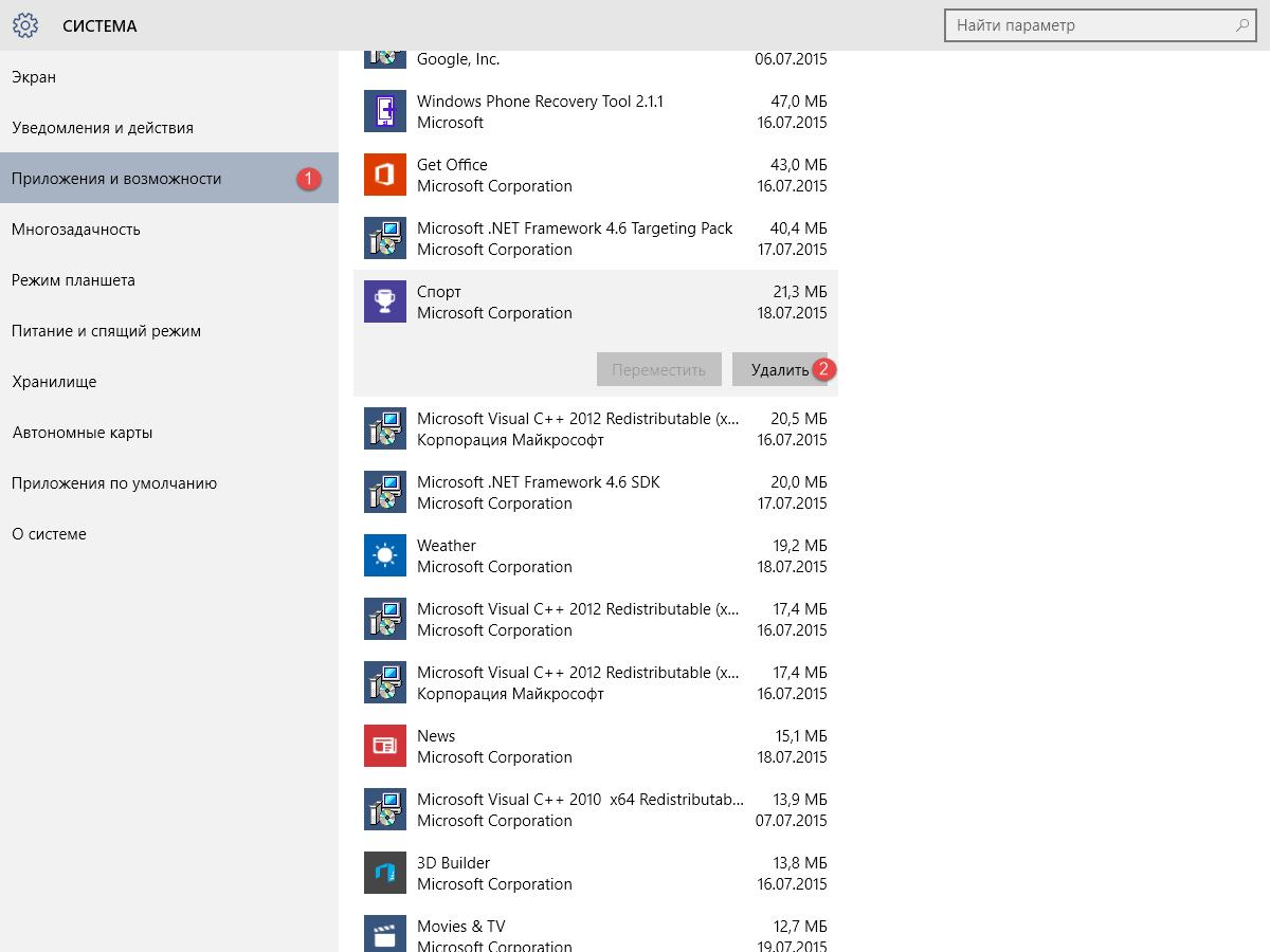 Удаление программ в windows 7 скачать
