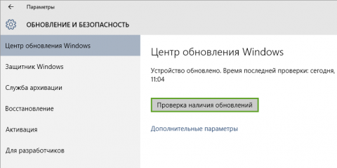 как отключить автоматическую установку обновлений на windows 10