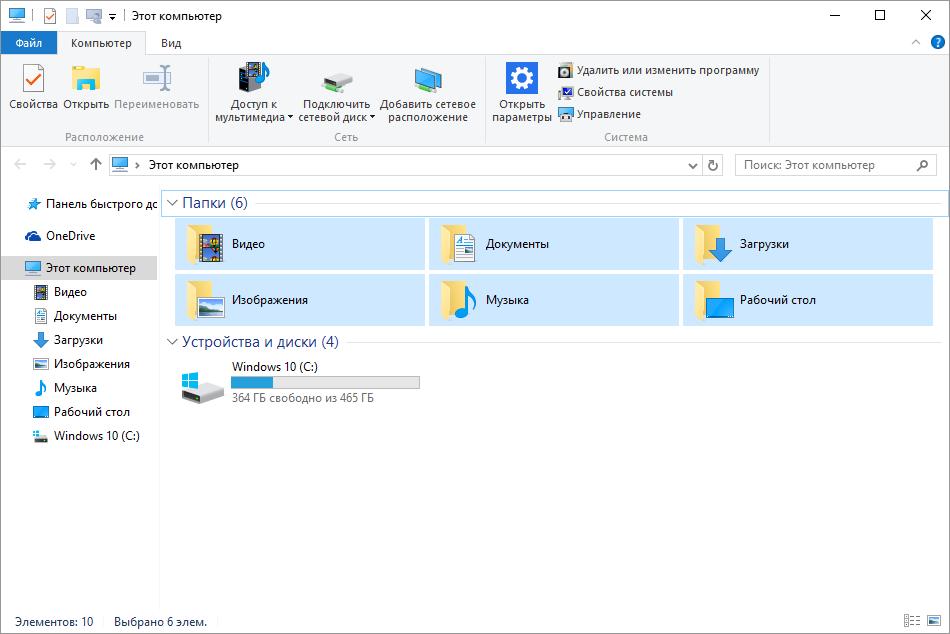 Windows ie ac 001 что за папка