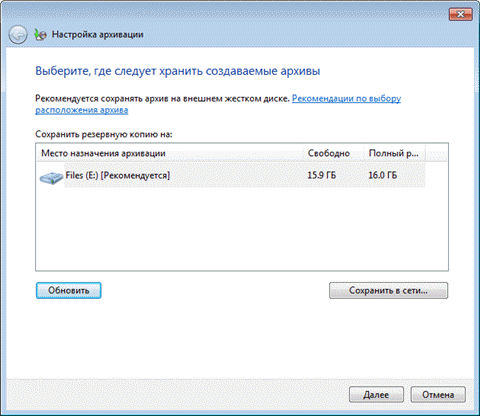 архивацию в облаке для windows