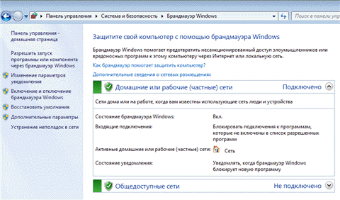 фаервол в windows 7