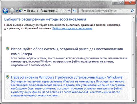 диск восстановления windows 7 x64 скачать