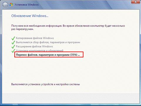 Переустановка (обновление) Windows7