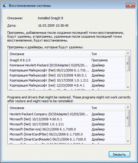 Защита и восстановление системы в Windows 7.