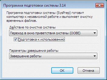 Sysprep файл ответов пример