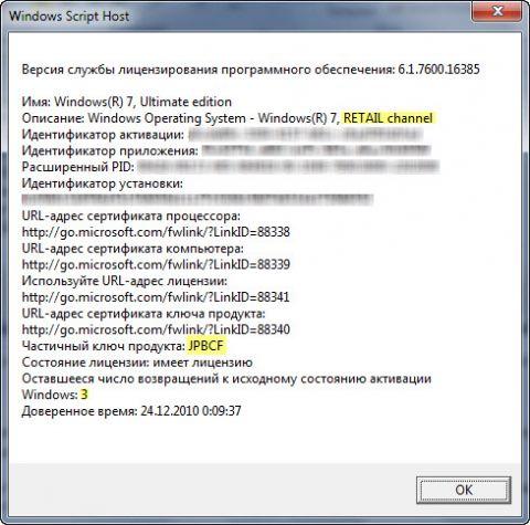 Программа проверки ключа window 8