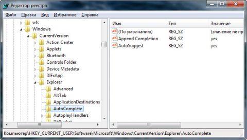 Параметры автоматической подсказки и подстановки в реестре