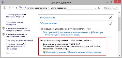 Автоматическое обслуживание Windows 8