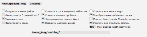 Создание записи блога