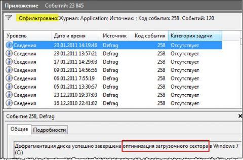 Советы по ускорению загрузки Windows