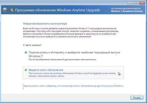 Изменение издания Windows