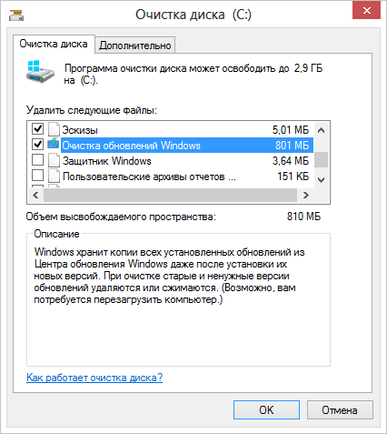 очистка диска с Windows 8 - фото 10