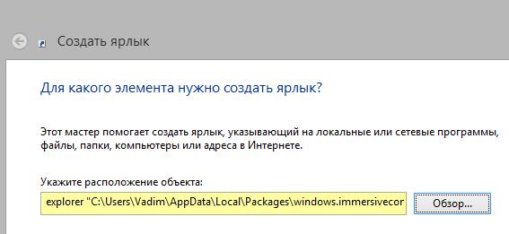 Конкурс Фишки Windows 8.1