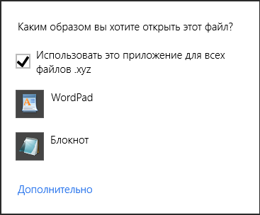 Сопоставление типов файлов программам в Windows 8