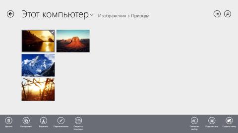 Фишки Windows 8.1
