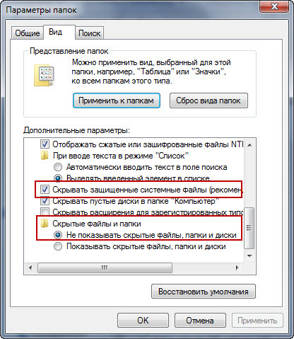Скрытые и системные файлы