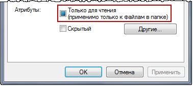 Как сделать файлы доступными только для чтения