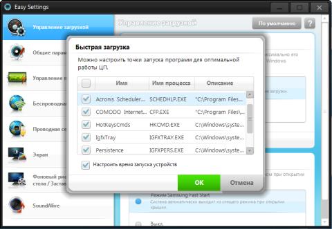 Поиск программы, запускающейся при старте Windows