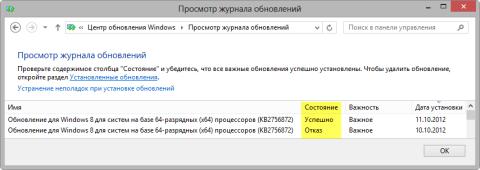 Восстановление компонентов Windows