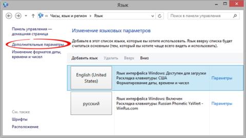 Изменить порядок переключения языков