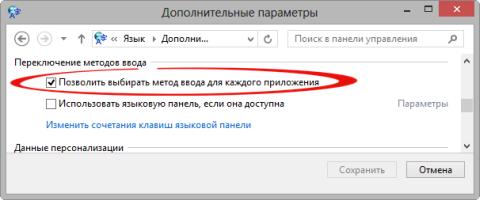 Языковые настройки Windows