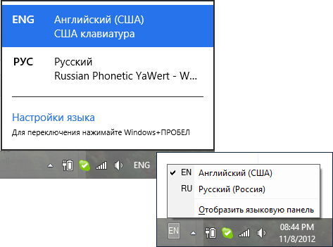 Как сделать видимой языковую панель - ОКТАКО