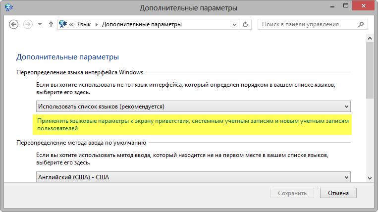 Как сделать английский по умолчанию в windows 7