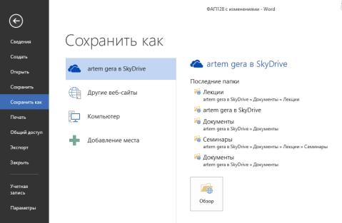 Облачные возможности Microsoft Office