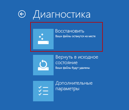 восстановление реестра Windows 8 img-1
