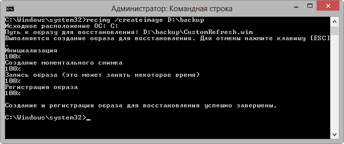 восстановление реестра Windows 8 - фото 7