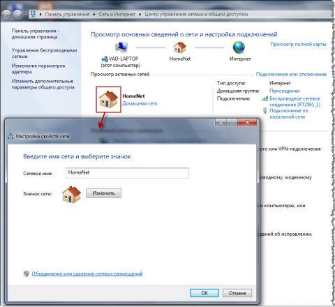 Как изменить имя и значок сети в Windows 7 ...: www.outsidethebox.ms/10413