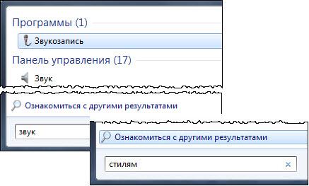 Секреты поиска Windows