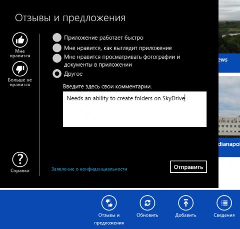 Обратная связь с Microsoft