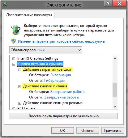 Как сделать чтобы компьютер не выключался при ошибке