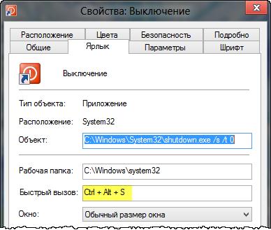 Выключение Windows