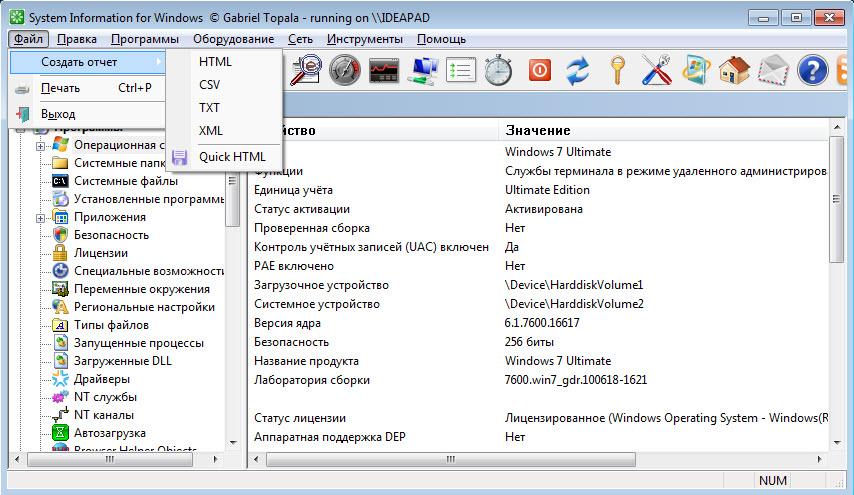 программа определения конфигурации компьютера - фото 10