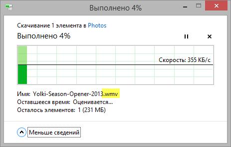 OneDrive в Windows 8.1