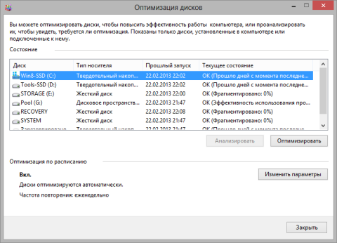 оптимизатор для Windows 8 - фото 2