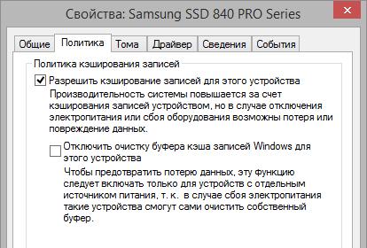 Очистку буфера кэша записей window plextor m5pro