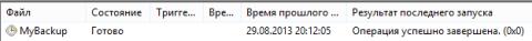 Создание образа Windows 8.1 по расписанию