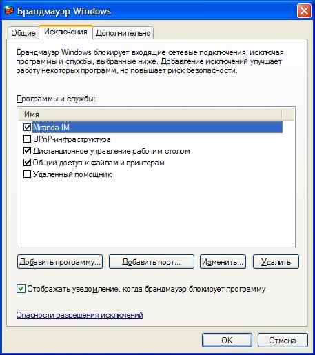 Как сделать исключения брандмауэра - Sergts.Ru